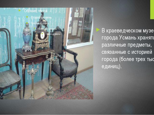 В краеведческом музее города Усмань хранятся различные предметы, связанные с...