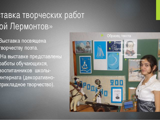Выставка творческих работ «Мой Лермонтов» Выставка посвящена творчеству поэта...