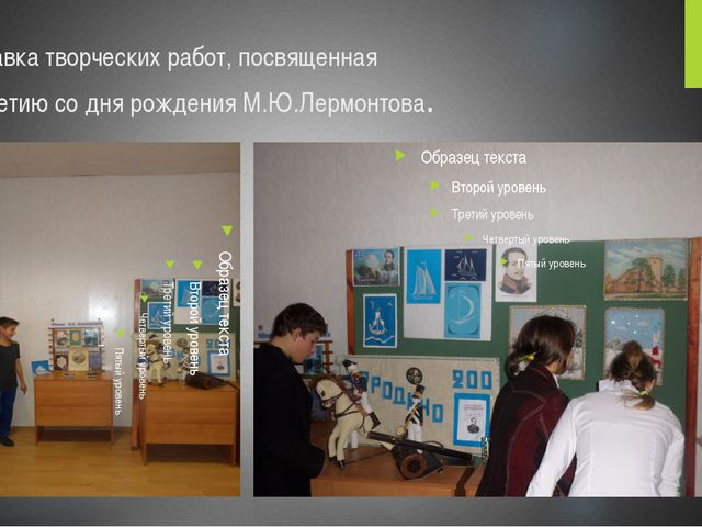 Выставка творческих работ, посвященная 200-летию со дня рождения М.Ю.Лермонто...