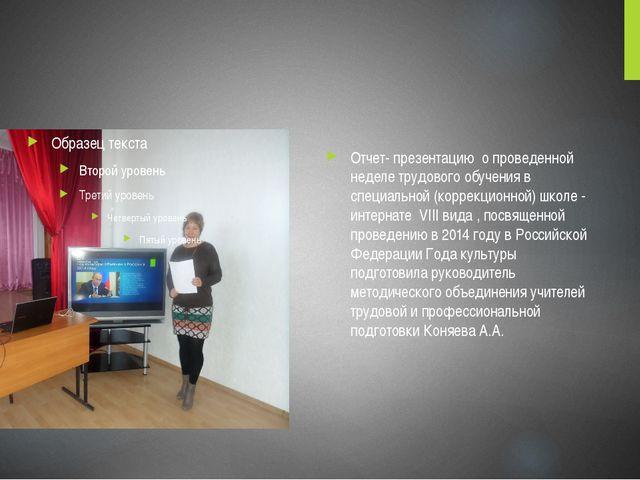 Отчет- презентацию о проведенной неделе трудового обучения в специальной (ко...