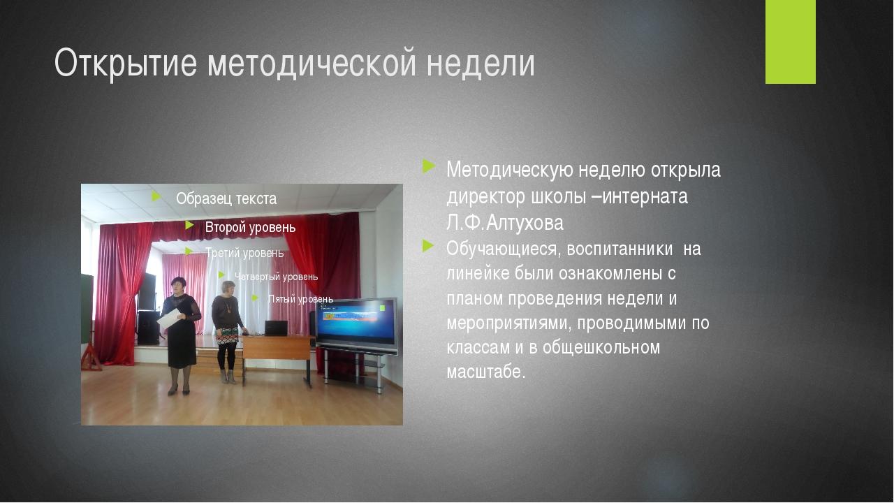 Открытие методической недели Методическую неделю открыла директор школы –инте...