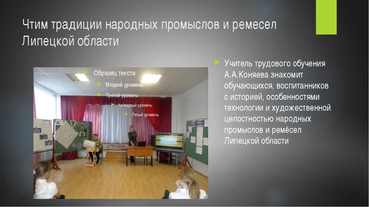Чтим традиции народных промыслов и ремесел Липецкой области Учитель трудового...