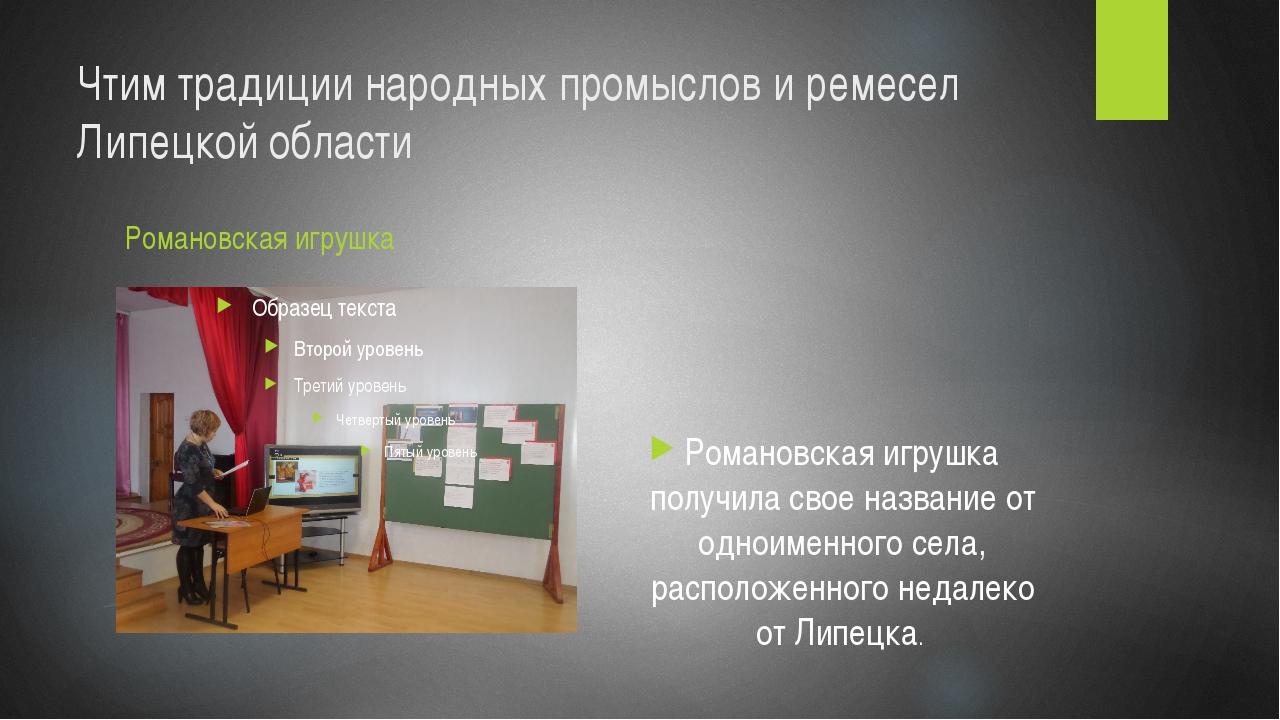 Чтим традиции народных промыслов и ремесел Липецкой области Романовская игруш...