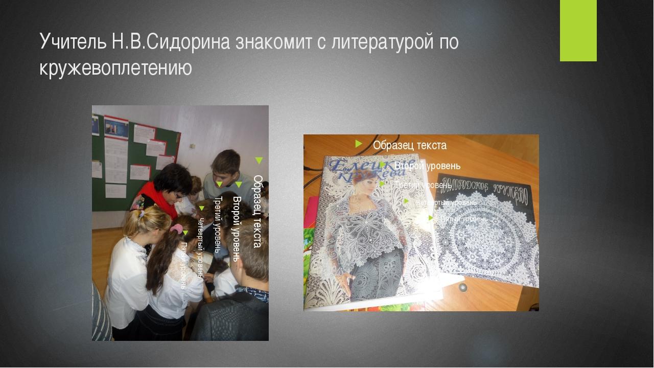 Учитель Н.В.Сидорина знакомит с литературой по кружевоплетению
