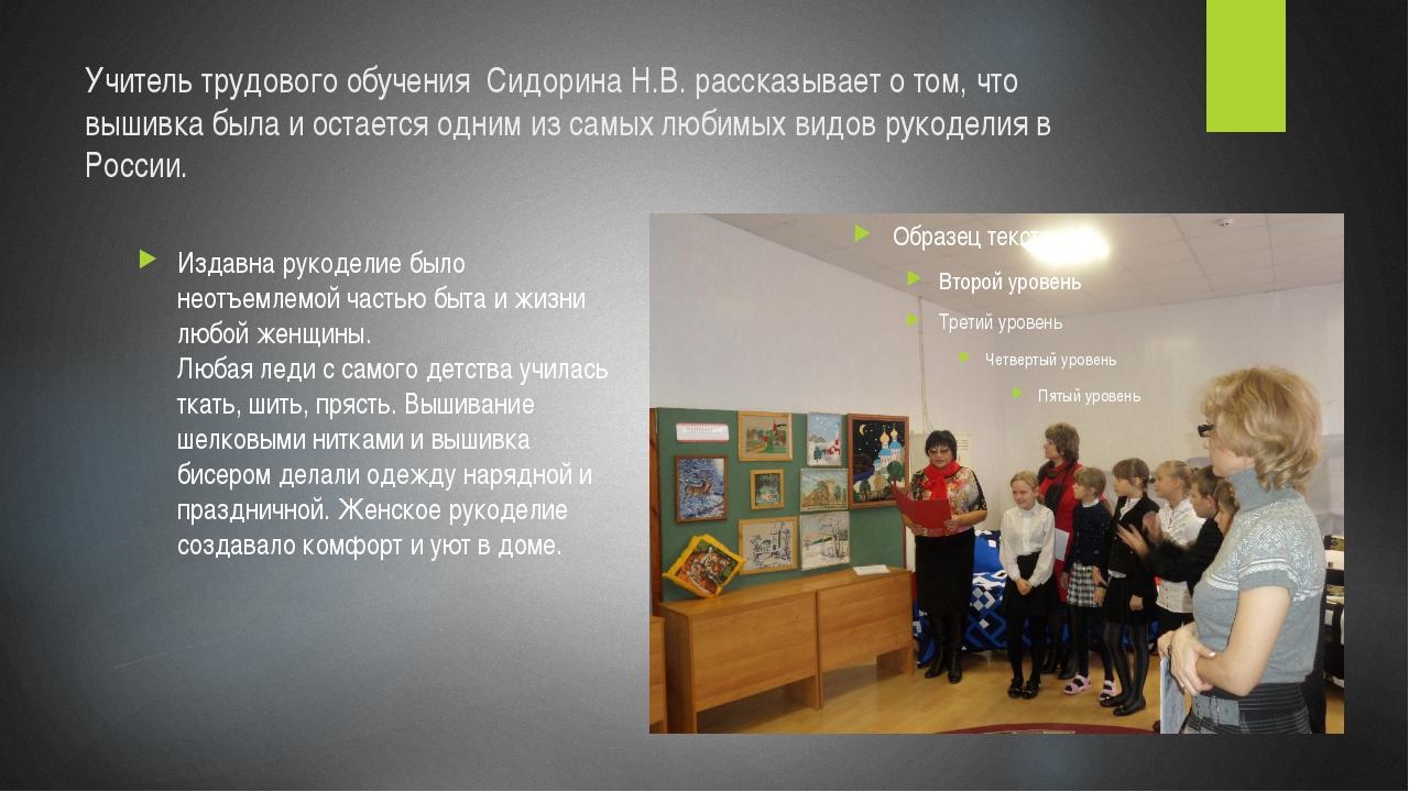 Учитель трудового обучения Сидорина Н.В. рассказывает о том, что вышивка была...