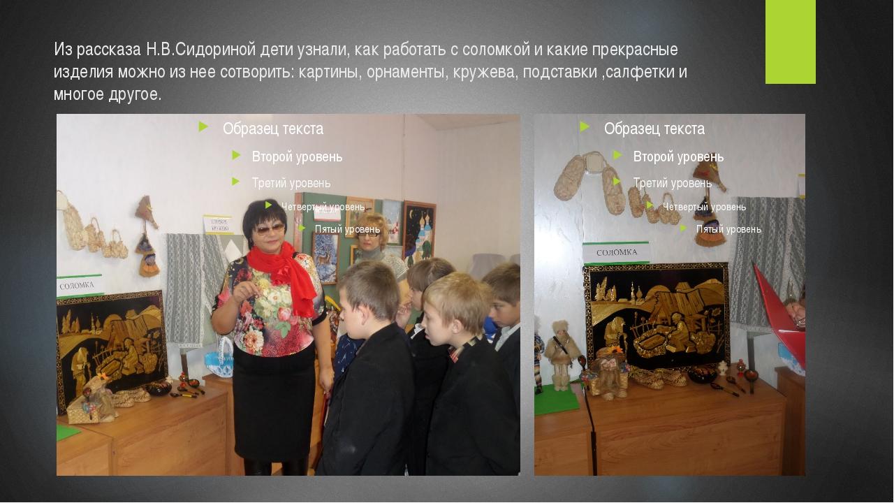Из рассказа Н.В.Сидориной дети узнали, как работать с соломкой и какие прекра...