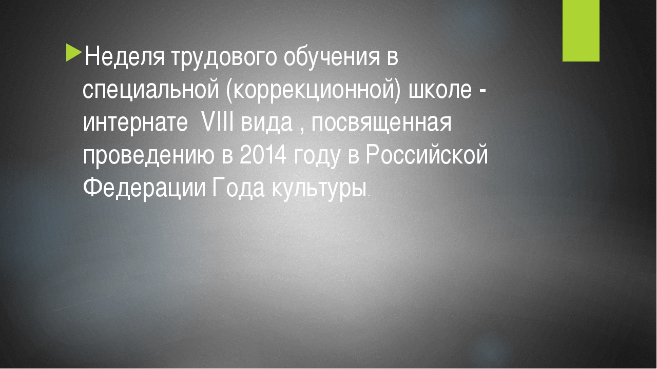 Неделя трудового обучения в специальной (коррекционной) школе - интернате VI...