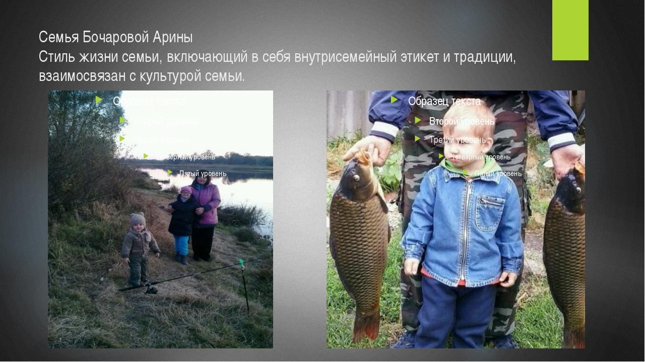 Семья Бочаровой Арины Стиль жизни семьи, включающий в себя внутрисемейный эти...