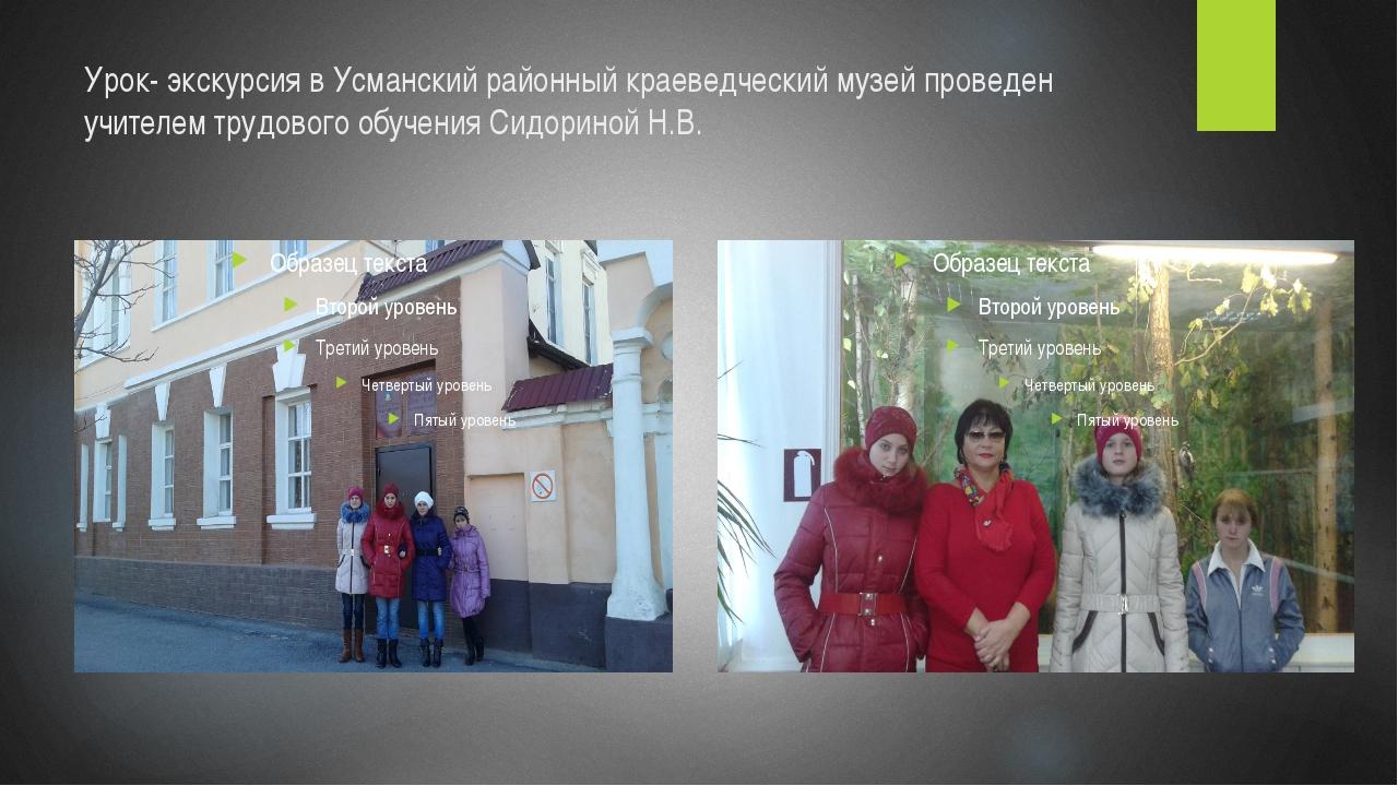 Урок- экскурсия в Усманскийрайонныйкраеведческиймузей проведен учителем тр...