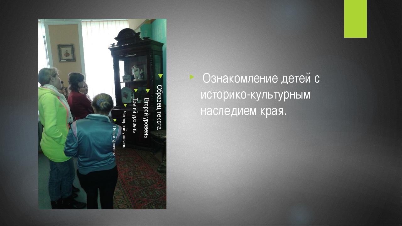 Ознакомление детей с историко-культурным наследием края.