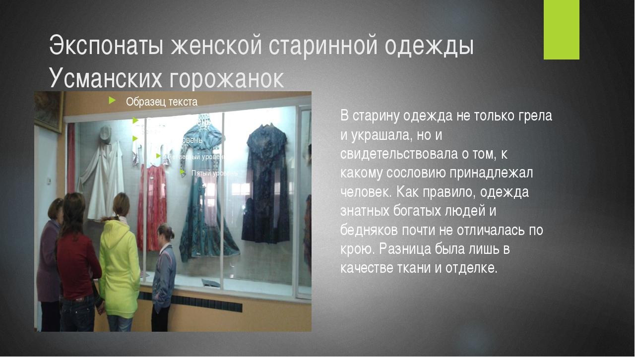 Экспонаты женской старинной одежды Усманских горожанок В старину одежда не то...