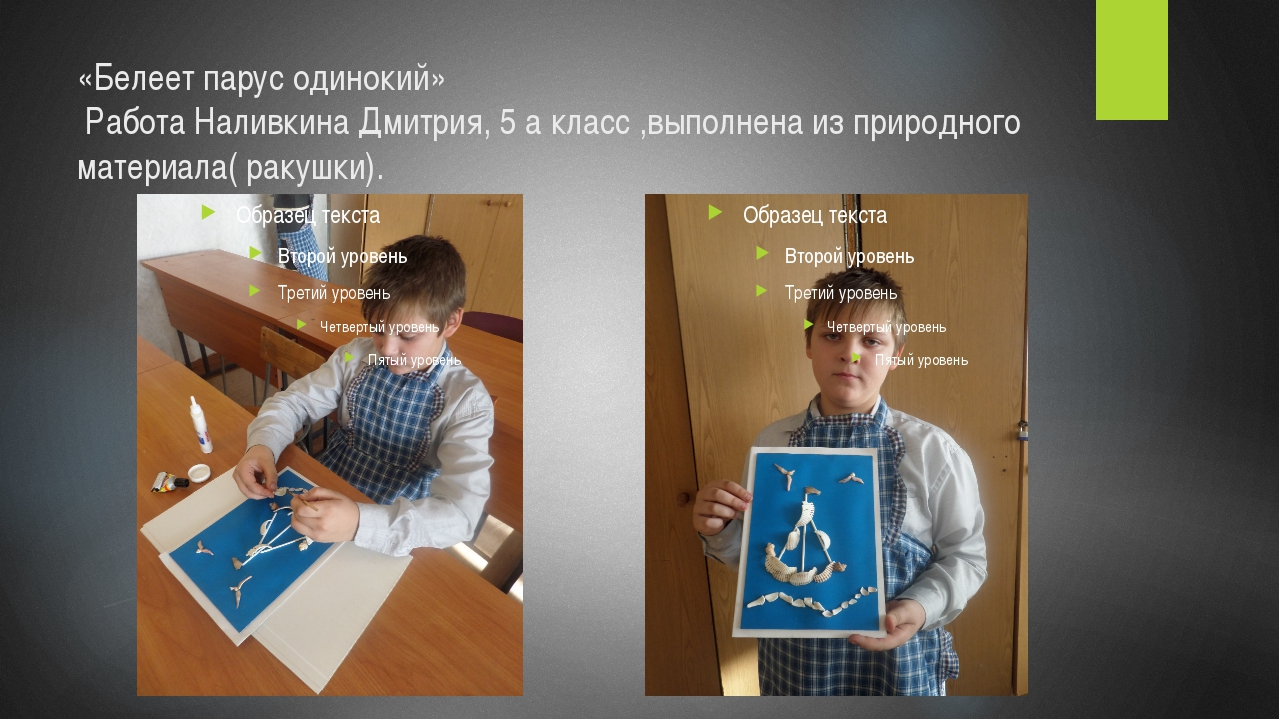 «Белеет парус одинокий» Работа Наливкина Дмитрия, 5 а класс ,выполнена из при...