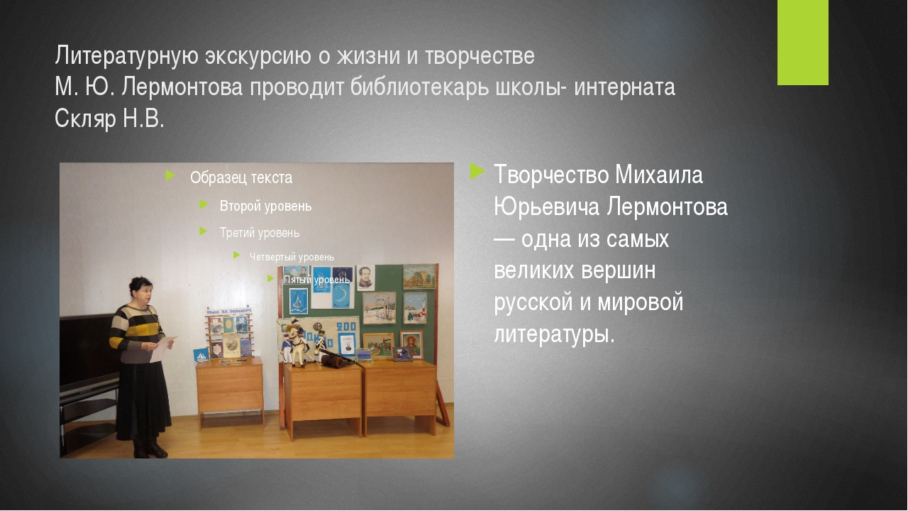 Литературную экскурсию о жизни и творчестве М. Ю. Лермонтова проводит библиот...