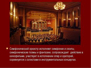 Симфонический оркестр исполняет симфонии и сюиты, симфонические поэмы и фанта
