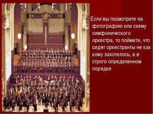 Если вы посмотрите на фотографию или схему симфонического оркестра, то пойме