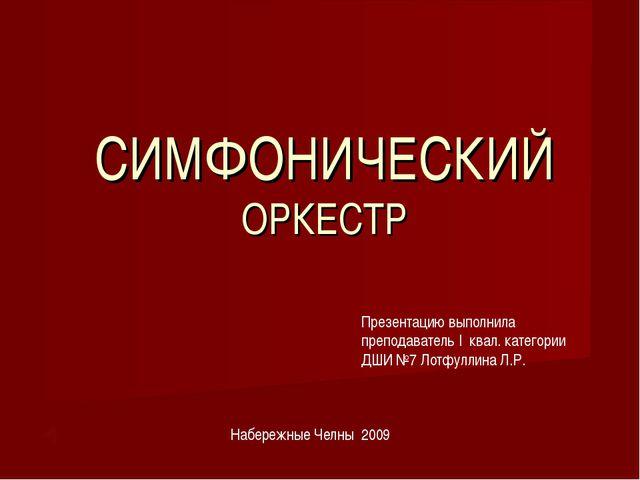 СИМФОНИЧЕСКИЙ ОРКЕСТР Презентацию выполнила преподаватель I квал. категории Д...