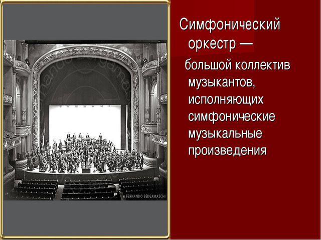 Симфонический оркестр — большой коллектив музыкантов, исполняющих симфоничес...