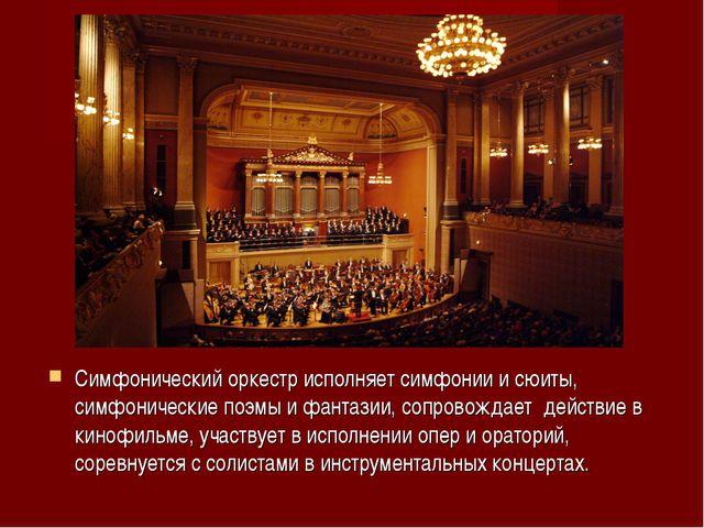 Симфонический оркестр исполняет симфонии и сюиты, симфонические поэмы и фанта...