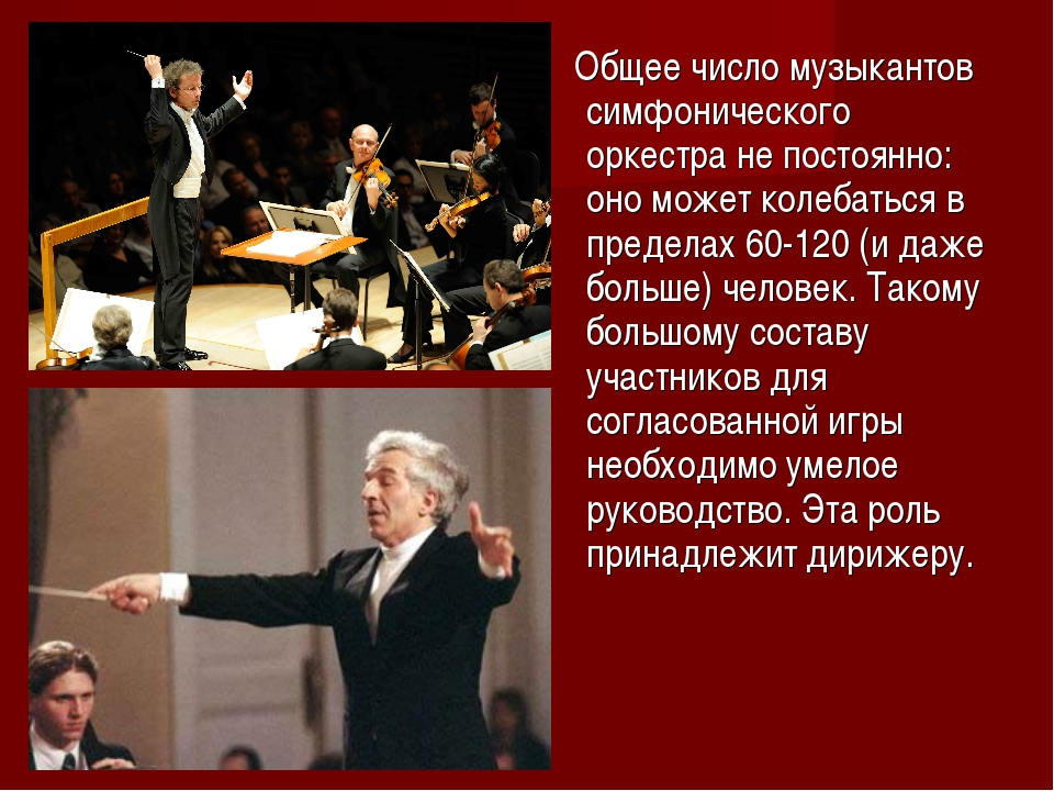 Общее число музыкантов симфонического оркестра не постоянно: оно может колеб...
