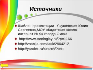Шаблон презентации - Якушевская Юлия Сергеевна,МОУ «Кадетская школа-интернат