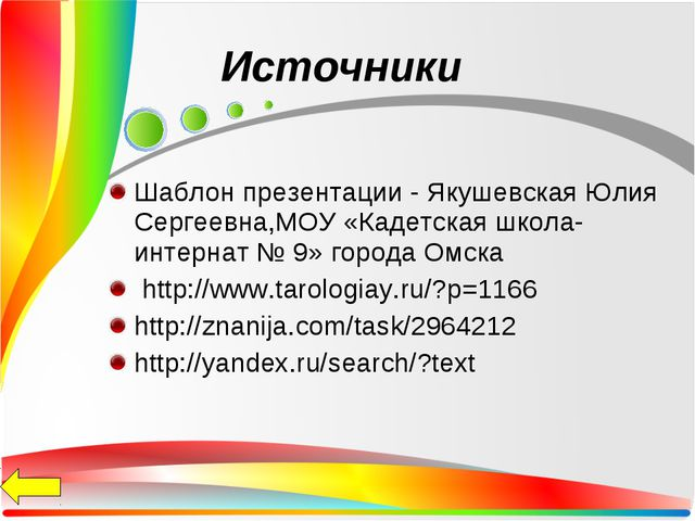Шаблон презентации - Якушевская Юлия Сергеевна,МОУ «Кадетская школа-интернат...