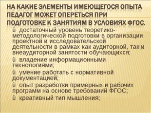 ü достаточный уровень теоретико-методологической подготовки в организации пр