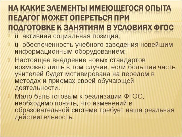 ü активная социальная позиция; ü обеспеченность учебного заведения новейшим...