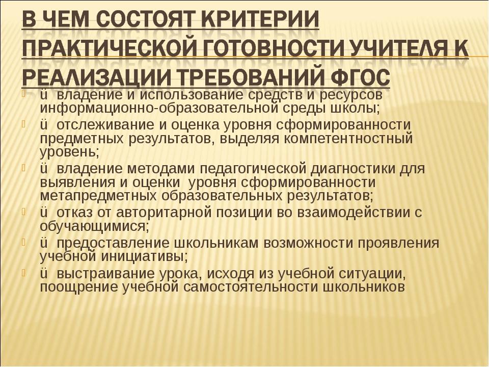 ü владение и использование средств и ресурсов информационно-образовательной...