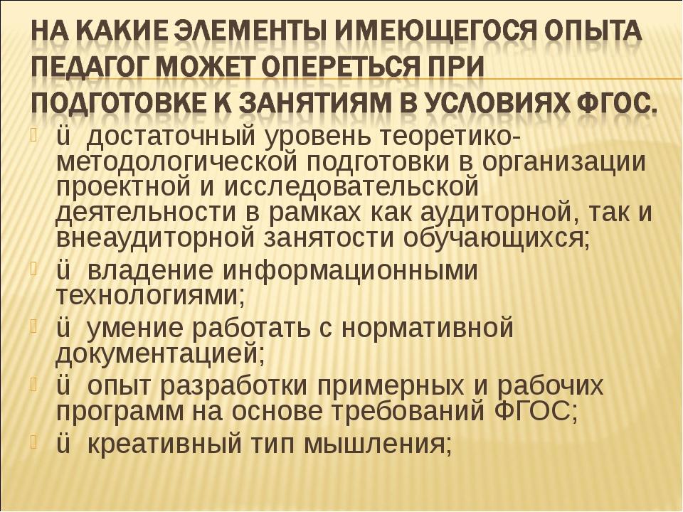 ü достаточный уровень теоретико-методологической подготовки в организации пр...