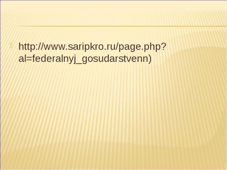 http://www.saripkro.ru/page.php?al=federalnyj_gosudarstvenn)