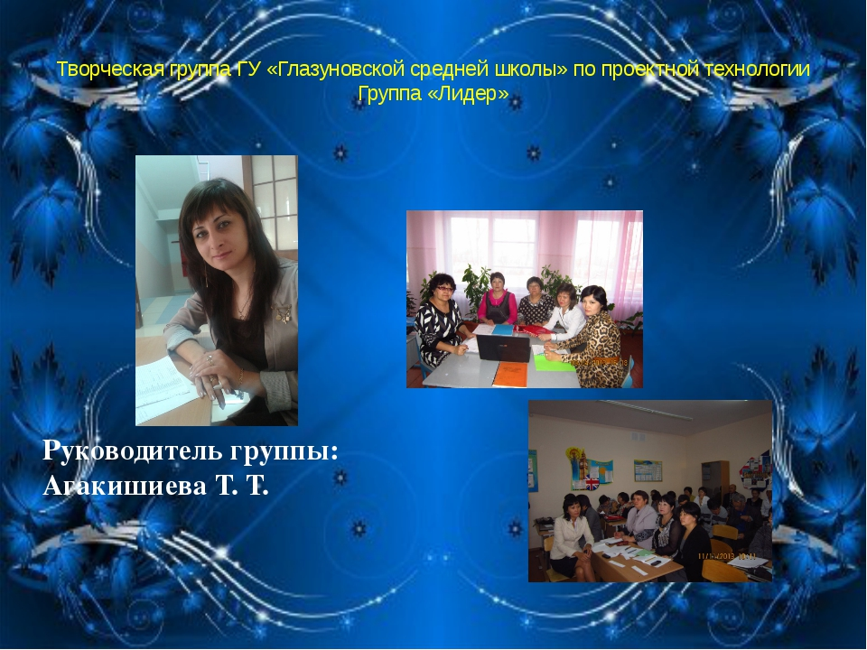 Творческая группа ГУ «Глазуновской средней школы» по проектной технологии Гру...