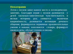 Пескотерапия Лоток с песком занял важное место в логопедических занятиях. Бла