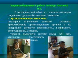 Здоровьесбережение в работе логопеда Апатенко Н.В. В логопедической работе я