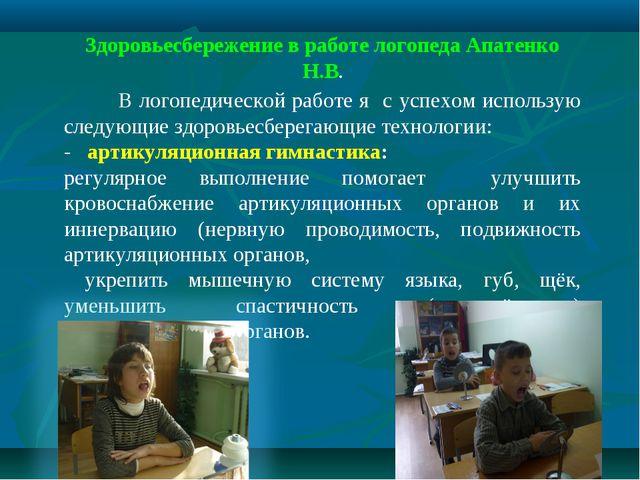 Здоровьесбережение в работе логопеда Апатенко Н.В. В логопедической работе я...