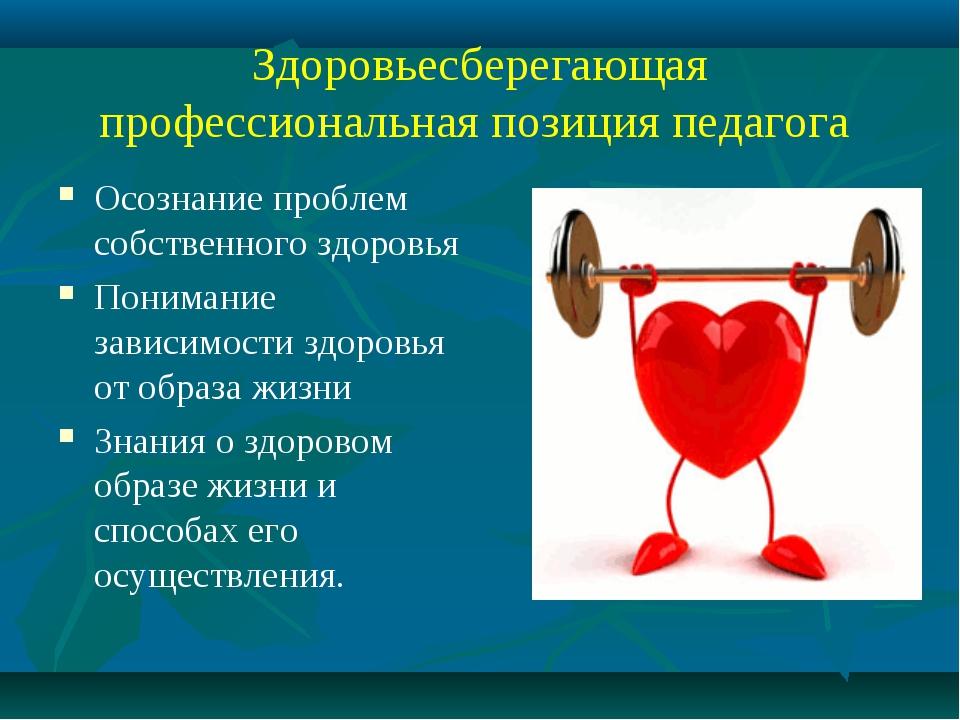 Здоровьесберегающая профессиональная позиция педагога Осознание проблем собст...