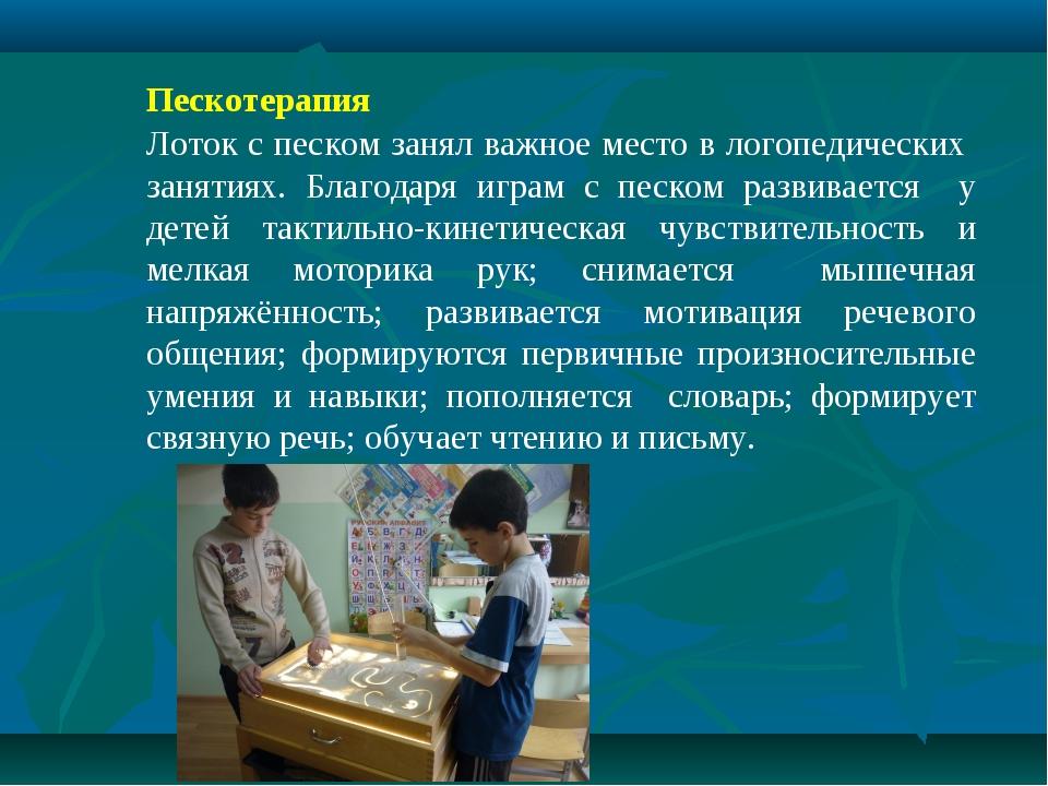 Пескотерапия Лоток с песком занял важное место в логопедических занятиях. Бла...