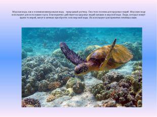 Морская вода, как и поземная минеральная вода, - природный раствор. Она тоже