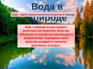 Вода в природе http://www.hqwallpapers.ru/nature/reka-posredi-lesa/ Вода - са
