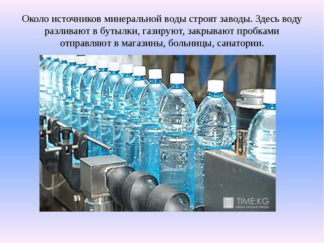 Около источников минеральной воды строят заводы. Здесь воду разливают в бутыл...