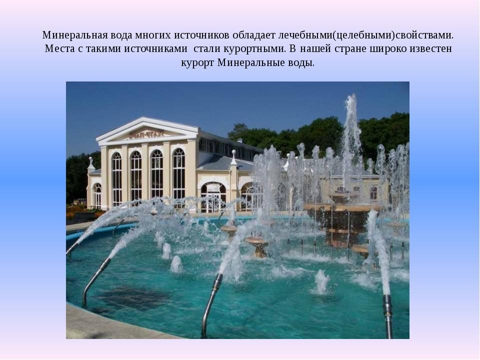 Минеральная вода многих источников обладает лечебными(целебными)свойствами. М...