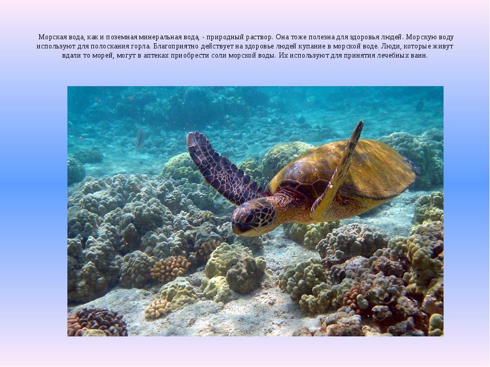 Морская вода, как и поземная минеральная вода, - природный раствор. Она тоже...