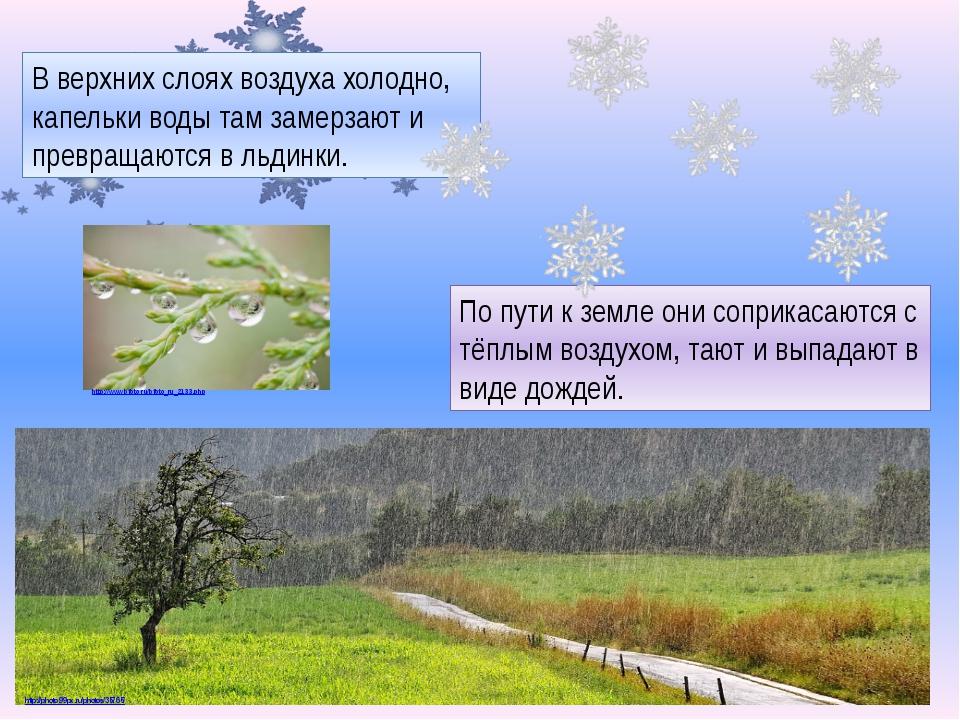 В верхних слоях воздуха холодно, капельки воды там замерзают и превращаются в...