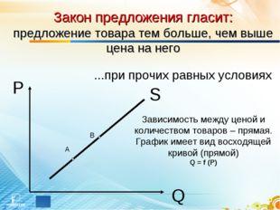 S P Q Закон предложения гласит: предложение товара тем больше, чем выше цена