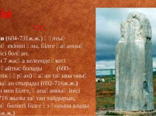 Күлтегін Күлтегін(684-731ж.ж.) Құлтық қағанның екінші ұлы, Білге қағанның ту