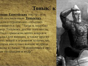 Тоныкөк В Орхоно-Енисейских текстах есть строки, посвященные Тоныкоку. Расска