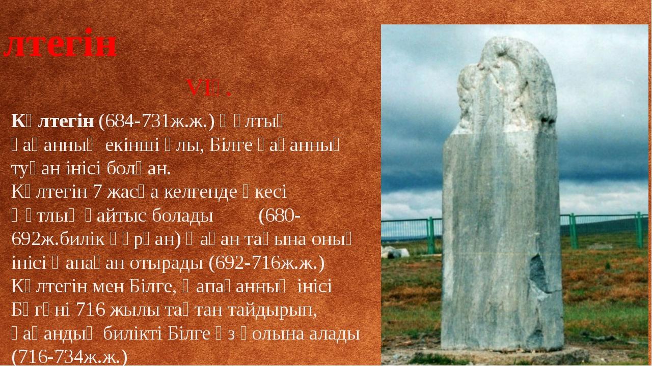 Күлтегін Күлтегін(684-731ж.ж.) Құлтық қағанның екінші ұлы, Білге қағанның ту...