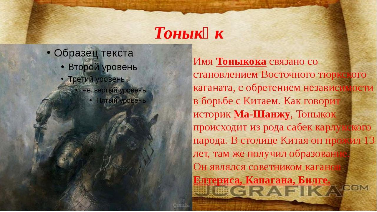 Тоныкөк Имя Тоныкока связано со становлением Восточного тюркского каганата, с...
