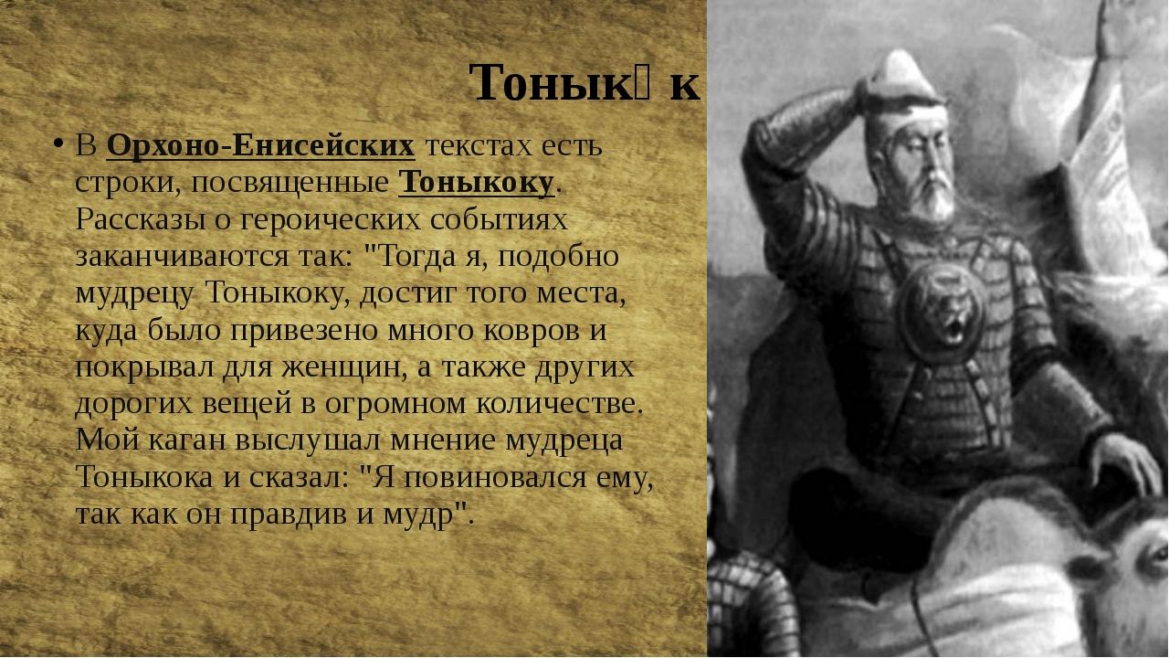 Тоныкөк В Орхоно-Енисейских текстах есть строки, посвященные Тоныкоку. Расска...