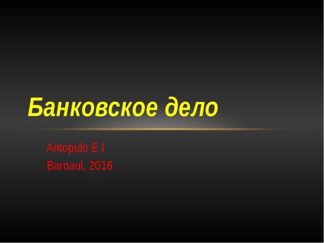 Antopulo E I Barnaul, 2016 Банковское дело