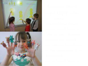 Познание детей через игру- один из главных принципов новой начальной школы. П